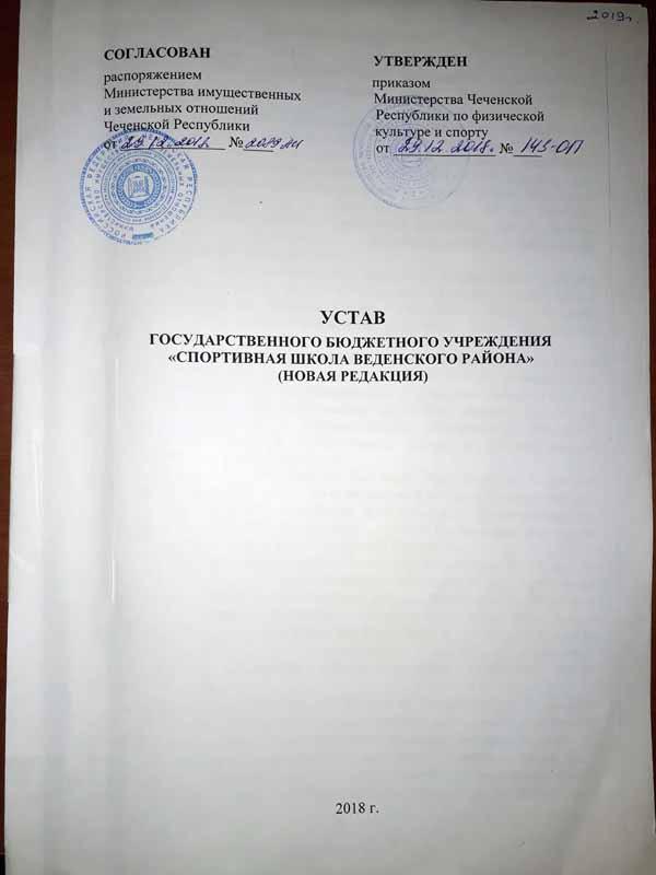 устав некоммерческой организации спортивного клуба