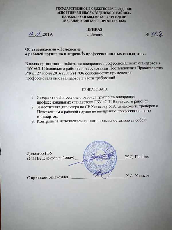 """Внедрение профессиональных стандартов в ГБУ """"СШ Веденского района"""""""