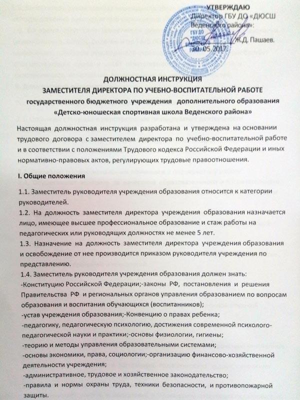 Должностная инструкция заместителя директора по УВР