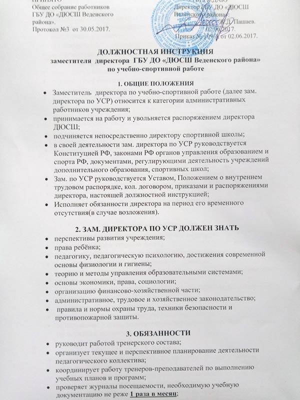Должностная инструкция заместителя  директора по УСР