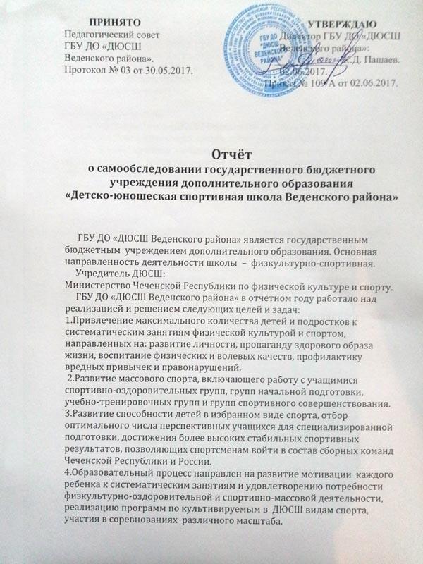 """Отчет о самообследовании ГБУ ДО """"ДЮСШ Веденского района"""""""
